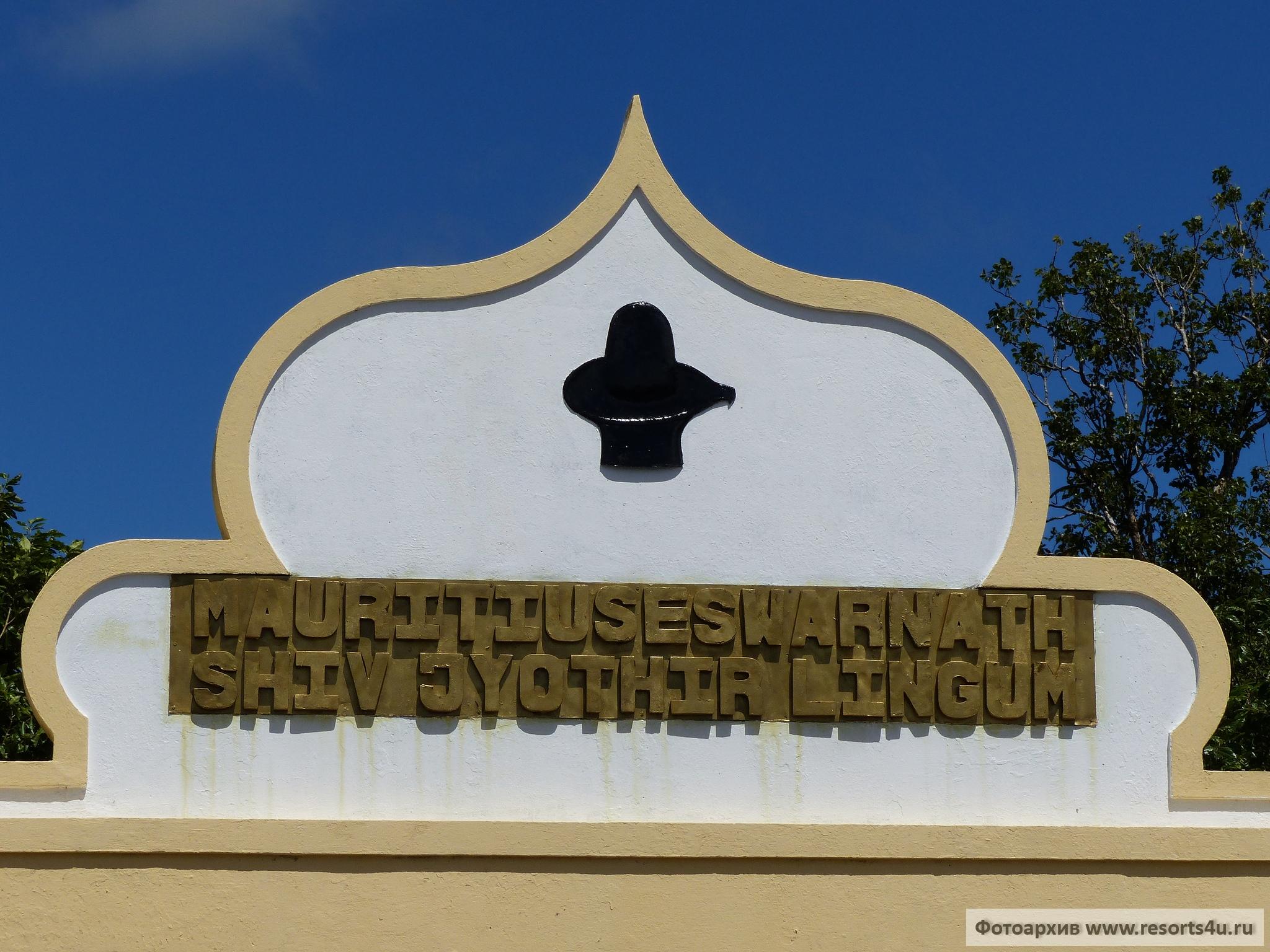 Маврикий: Ганга Талао (Гранд Бассин)